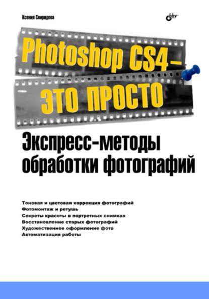 Photoshop CS4 – это просто. Экспресс-методы обработки фотографий