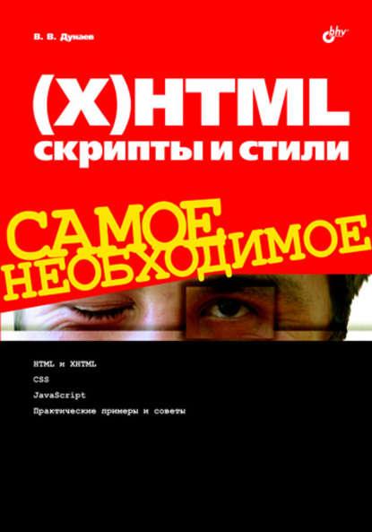 Вадим Дунаев (Х)HTML, скрипты и стили недорого