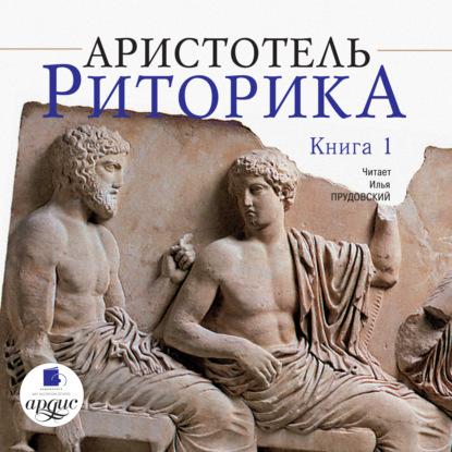 Аристотель — Риторика. Книга 1