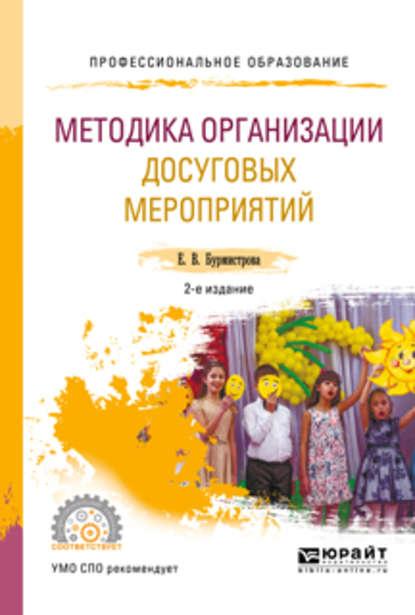 Методика организации досуговых мероприятий 2-е изд., испр. и доп. Учебное пособие для СПО фото