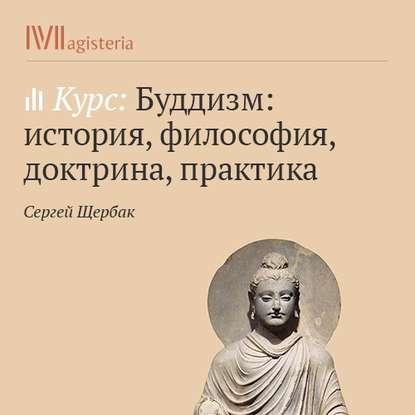 цена на Сергей Щербак Основы буддийской доктрины. Восьмеричный путь