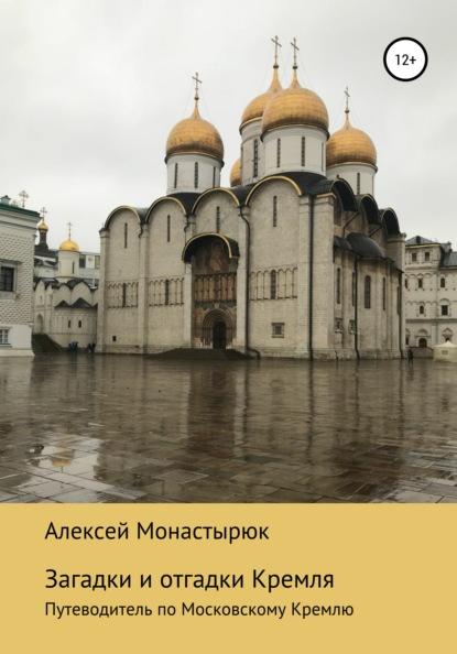Алексей Монастырюк Загадки и отгадки Кремля