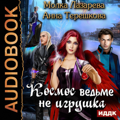 Лазарева Молка , Терешкова Анна Владимировна Космос ведьме не игрушка обложка