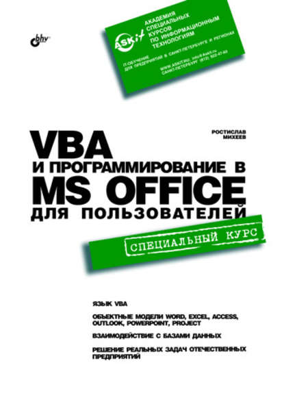 Ростислав Михеев VBA и программирование в MS Office для пользователей корняков василий николаевич программирование документов и приложений ms office в delphi cd