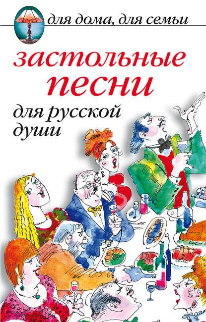 Сборник Застольные песни для русской души