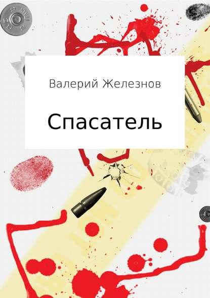 Валерий Юрьевич Железнов Спасатель валерий железнов дважды олюбви