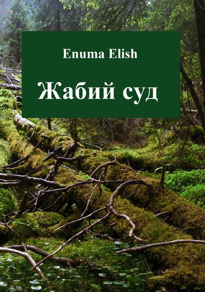Фото - Enuma Elish Жабий суд enuma elish белая фея