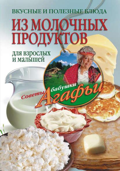 звонарева а десерты для взрослых и малышей Агафья Звонарева Вкусные и полезные блюда из молочных продуктов. Для взрослых и малышей