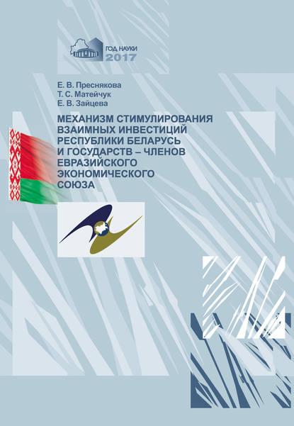 цена на Е. В. Преснякова Механизм стимулирования взаимных инвестиций Республики Беларусь и государств-членов Евразийского экономического союза
