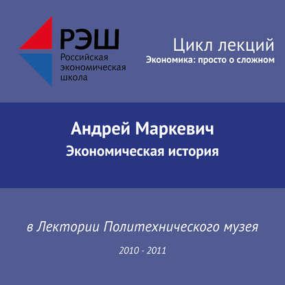 Андрей Маркевич Лекция №03 «Экономическая история» малые страны западной европы