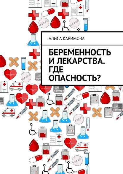 Алиса Каримова Беременность и лекарства. Где опасность?