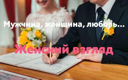 Виталий Пичугин Сколько стоит жениться? В деньгах, благах, правах?