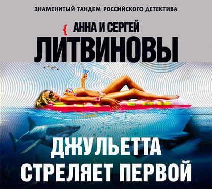 Литвинов Сергей Витальевич Джульетта стреляет первой обложка