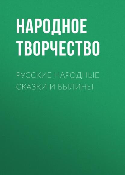 Народное творчество Русские народные сказки и былины русские народные сказки и былины