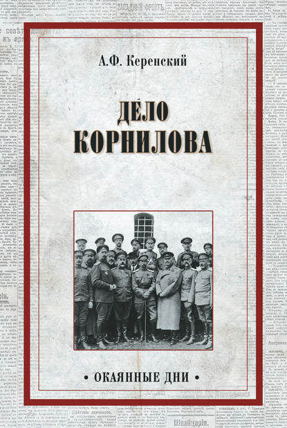 Фото - Александр Керенский Дело Корнилова керенский а ф дело корнилова