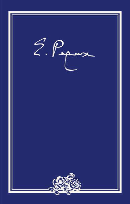 Елена Рерих Елена Ивановна Рерих. Письма. Том I (1919–1933 гг.) рерих н рерих николай константинович письма том 1