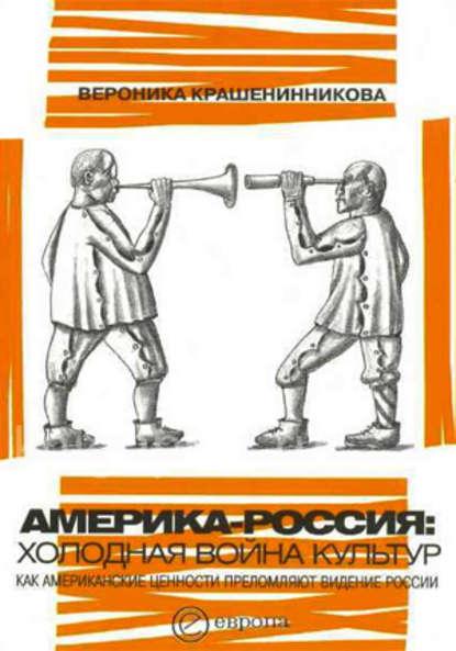 Америка Россия. Холодная война культур