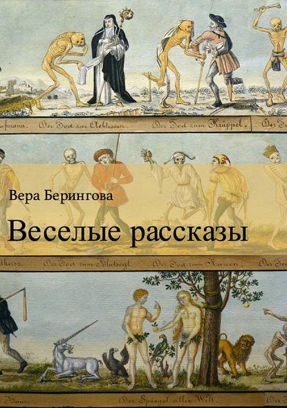 Вера Берингова Веселые рассказы вера берингова веселые рассказы