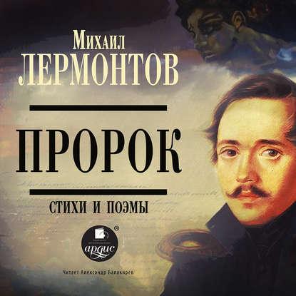 Пророк. Стихи и поэмы. Михаил Лермонтов.