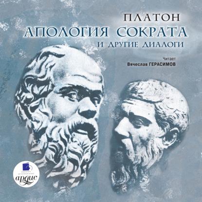 Платон Апология Сократа и другие диалоги недорого