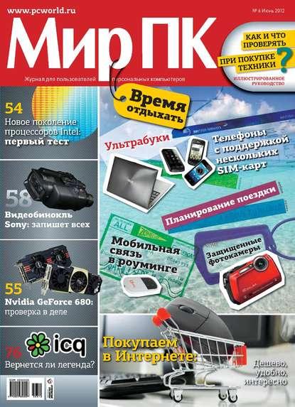 Журнал «Мир ПК» №06/2012