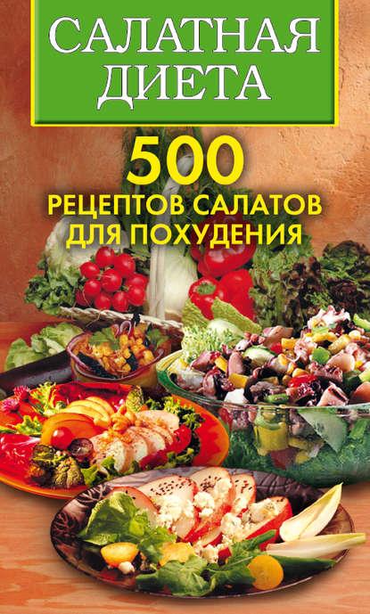 Светлана Хворостухина Салатная диета. 500 рецептов салатов для похудения