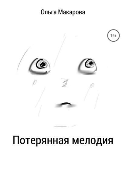 Ольга Дмитриевна Макарова Потерянная мелодия ольга дмитриевна макарова запах желтой луны
