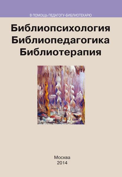 Библиопсихология. Библиопедагогика. Библиотерапия