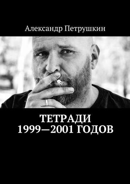 цена на Александр Петрушкин Тетради 1999—2001годов