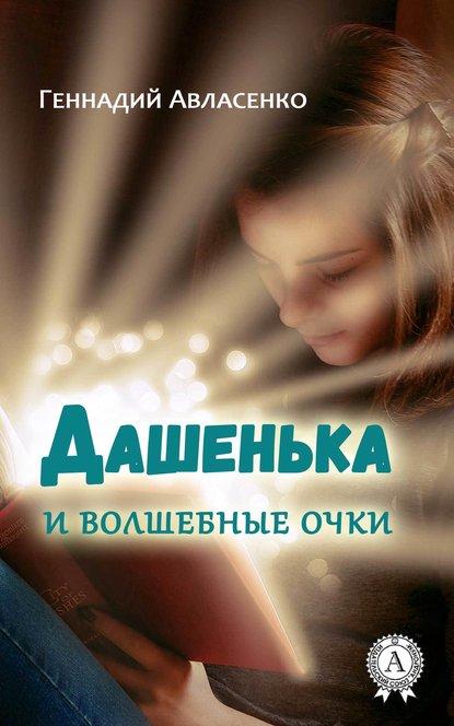 Фото - Геннадий Авласенко Дашенька и волшебные очки волшебные очки динозавр