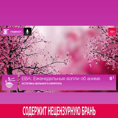 Фото - Михаил Судаков Выпуск 6.1 михаил судаков выпуск 189 как жарить эльфов