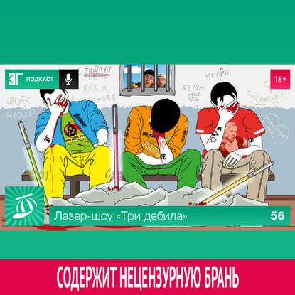 Фото - Михаил Судаков Выпуск 56 михаил судаков выпуск 188 катана в жопе