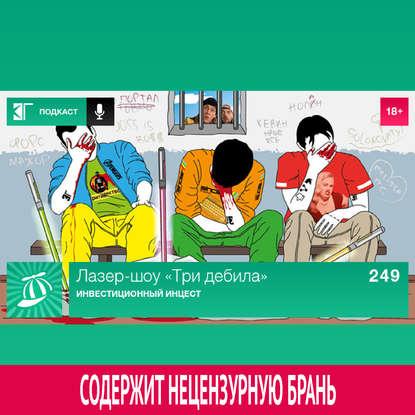 Михаил Судаков Выпуск 249: Инвестиционный инцест