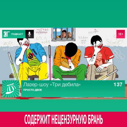 Михаил Судаков Выпуск 137: Просто двое михаил судаков выпуск 137 просто двое