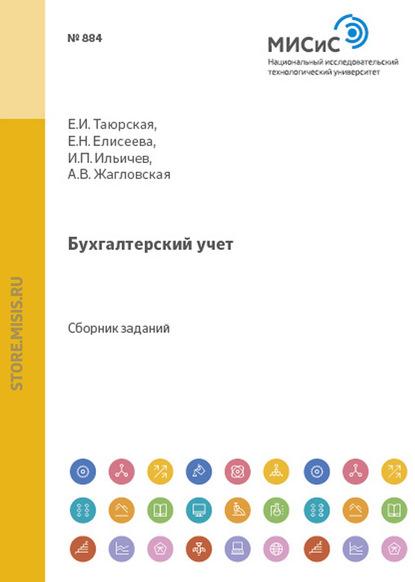 Е. Н. Елисеева Бухгалтерский учет. Сборник задач