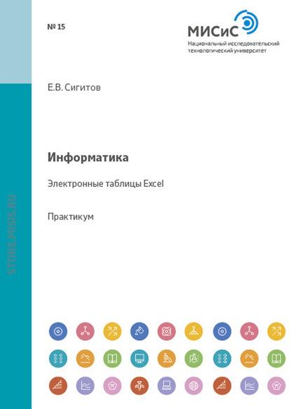 Информатика. Электронные таблицы Excel - Евгений Сигитов
