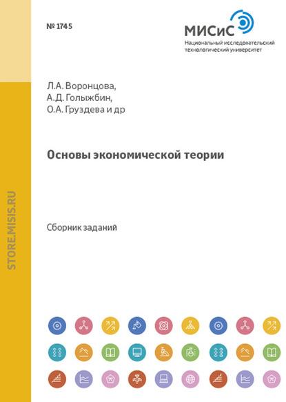 Фото - А. Ф. Лещинская Основы экономической теории какимова м основы экономики учебник 2 е изд перераб и доп