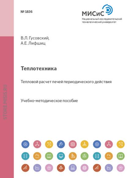 Виктор Гусовский Теплотехника. Тепловой расчет печей периодического действия