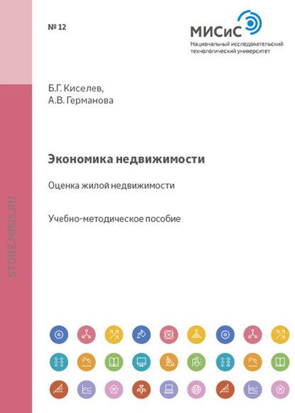 Борис Киселев Экономика недвижимости. Оценка жилой недвижимости