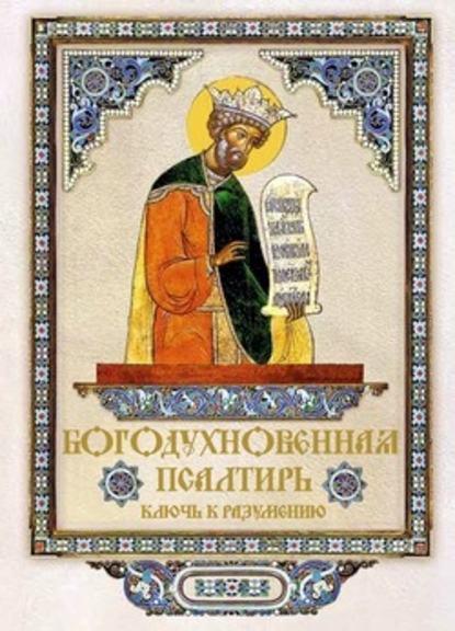 Сборник Богодухновенная Псалтирь. Ключ к разумению