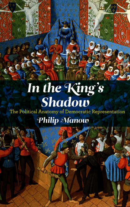 Фото - Philip Manow In the King's Shadow that patchwork place modern baby