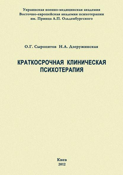 О. Г. Сыропятов Краткосрочная клиническая психотерапия о г сыропятов краткосрочная клиническая психотерапия