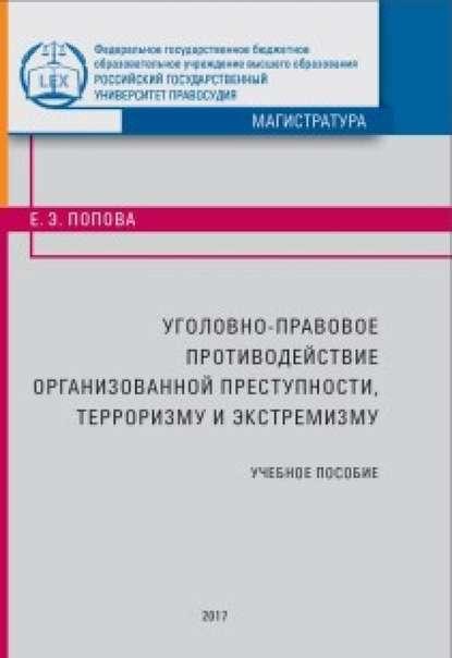 Е. Э. Попова Уголовно-правовое противодействие организованной преступности, терроризму и экстремизму елена топильская криминология организованной преступности системный анализ