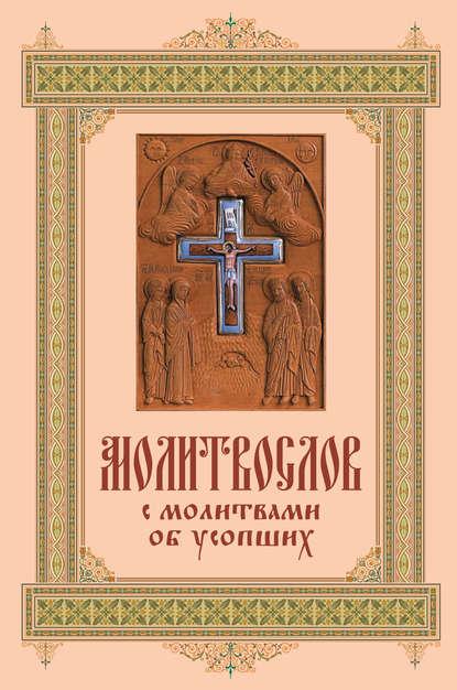 Группа авторов Карманный молитвослов с молитвами об усопших