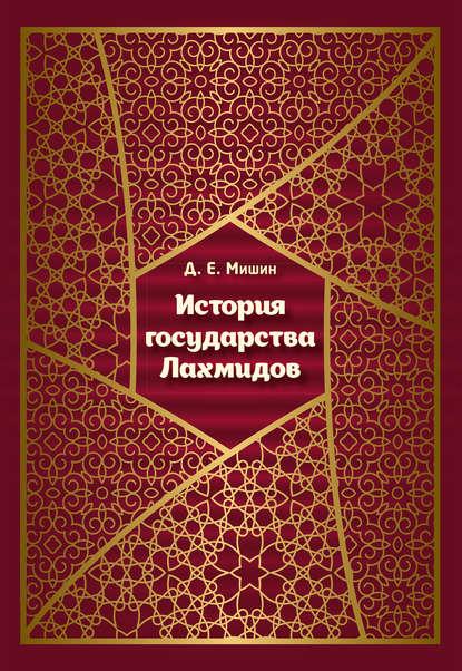 Д. Е. Мишин История государства Лахмидов недорого