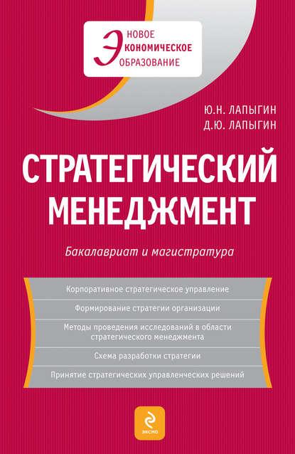 Фото - Юрий Николаевич Лапыгин Стратегический менеджмент шпаргалка стратегический менеджмент