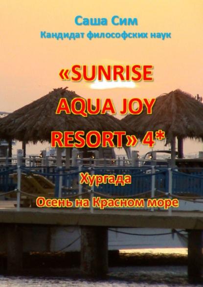 Саша Сим Mirage New Hawaii 4*. Путевые записки изЕгипта саша сим красное море – уголок земного рая путевые заметки из