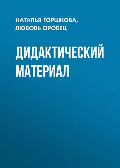 Дидактический материал - Любовь Оробец
