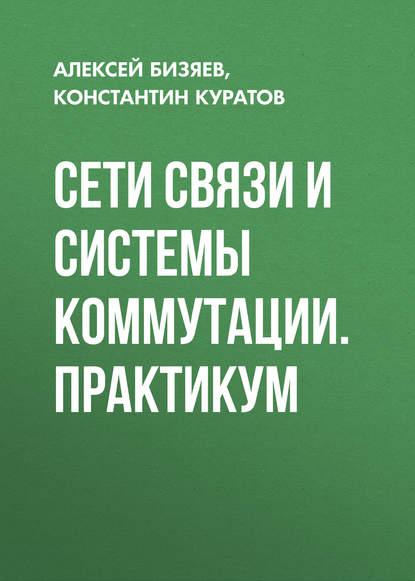 Фото - Алексей Бизяев Сети связи и системы коммутации. Практикум устройства системы и сети коммутации