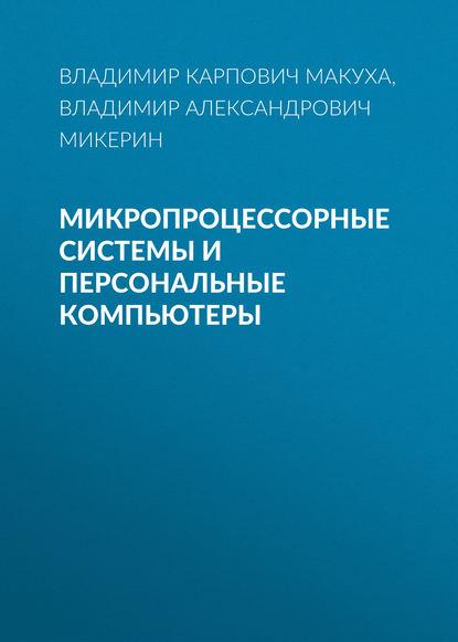 Владимир Александрович Микерин Микропроцессорные системы и персональные компьютеры